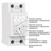 Реле напряжения RBUZ(ZUBR) D2-40