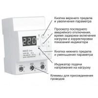 Реле напряжения RBUZ(ZUBR) D40