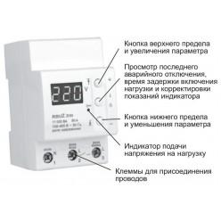 Реле напряжения RBUZ(ZUBR) D50